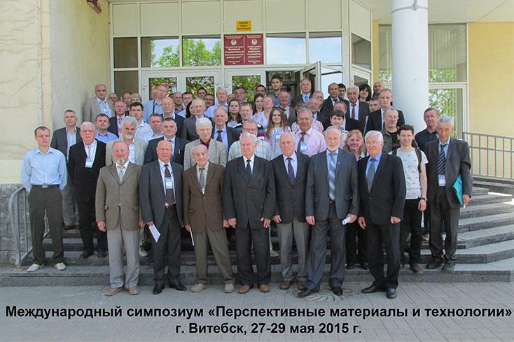 """Международный симпозиум """"Перспективные материалы и технологии"""" - 2015 г."""