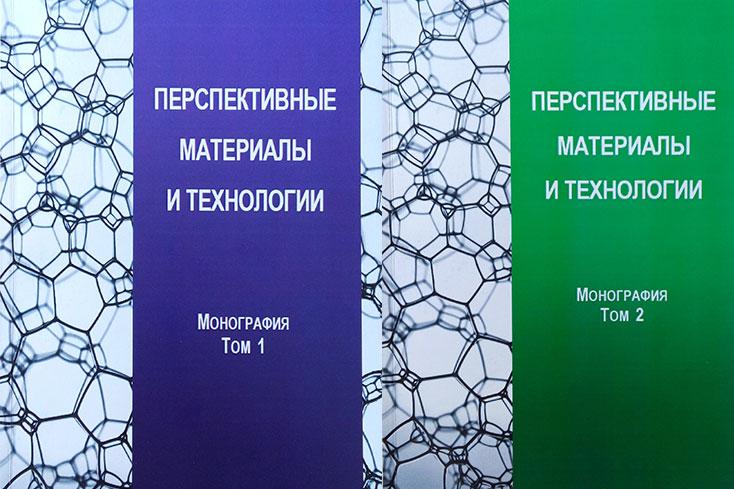 Перспективные материалы и технологии. В 2 т. (под редакцией В.В.Рубаника). Витебск - 2019.