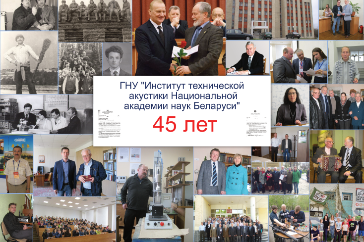 Институту – 45 лет!